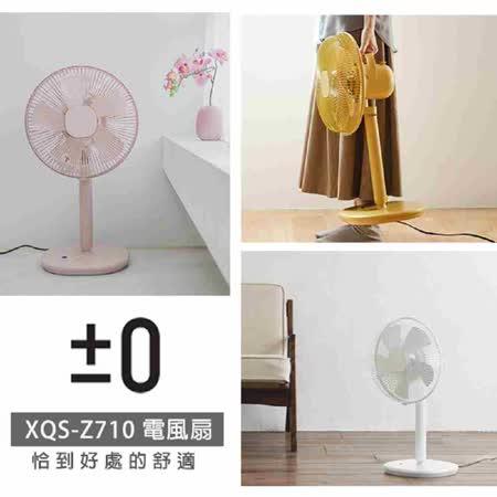 ±0 日本正負零 XQS-Z710 電風扇 自然風 定時 群光公司貨