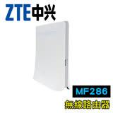 [ZTE 中興] MF286 家用無線路由器