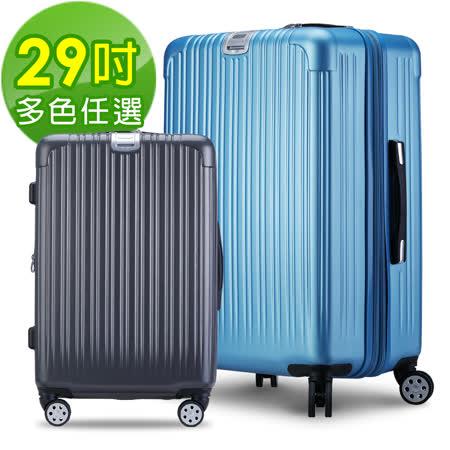 【Bogazy】異想時空 29吋可加大行李箱