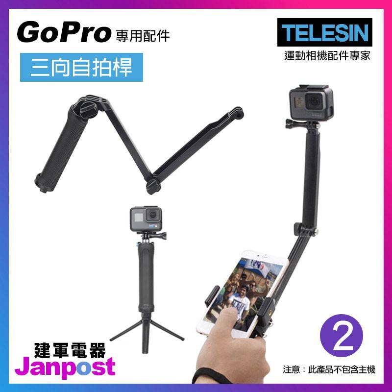 【建軍電器】TELESIN 三向桿+手機鎖 三折 自拍棒 自拍桿 小腳架 GoPro 適用 HERO7 6 5系列