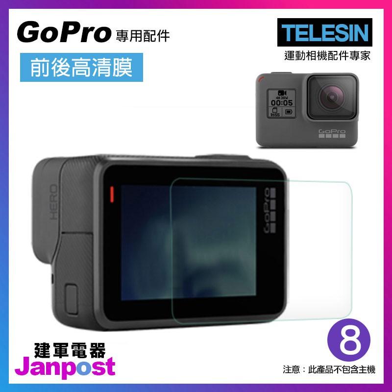 【建軍電器】TELESIN 高清貼膜 hero鏡頭顯示 (前玻璃貼+後玻璃貼) GoPro 適用 HERO7 6 5系列