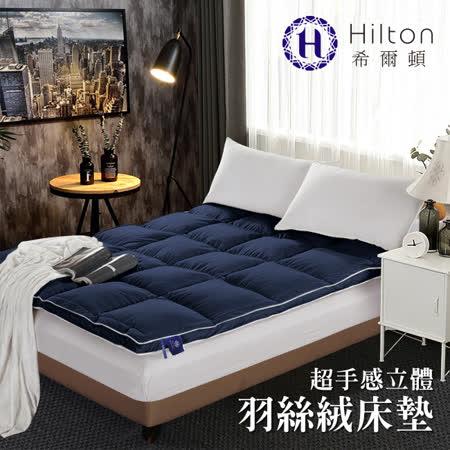 希爾頓 五星級超手感 立體羽絲絨床墊-雙人