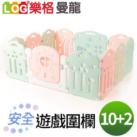 LOG 樂格曼龍 兒童遊戲圍欄10+2