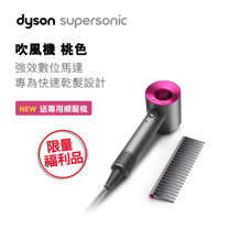 【順髮梳精裝版】dyson Supersonic吹風機