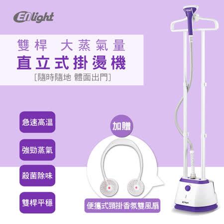 ENLight伊德爾 大蒸氣雙桿直立式掛燙機