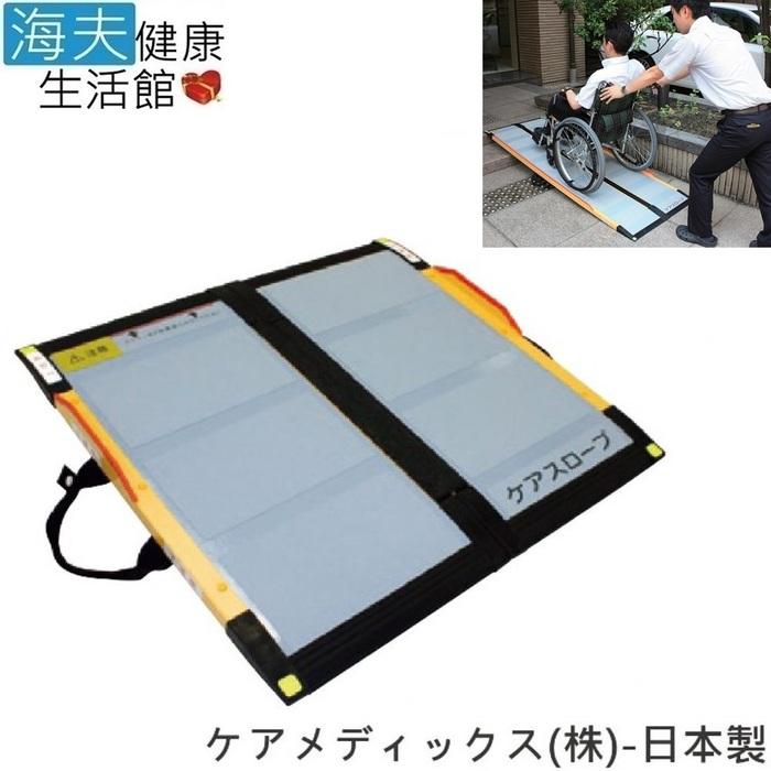 【預購 海夫健康生活館】日華 折疊收納式斜坡板 可攜 輕量FRP 日本製 長100公分(W1363-CS100)
