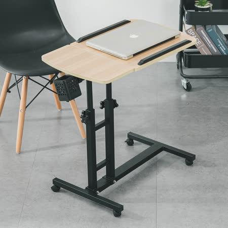 懶人專用 360度升降邊桌