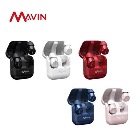 Mavin Air-X 真無線藍牙耳機