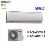   HITACHI   日立 旗艦型 變頻冷專 7-8坪 RAC-40QK1/RAS-40QK1(含基本安裝+回收舊機)