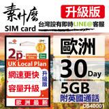 【素什麼】 歐洲升級卡 歐洲30天5GB 歐洲網卡 歐洲SIM卡 附英國通話