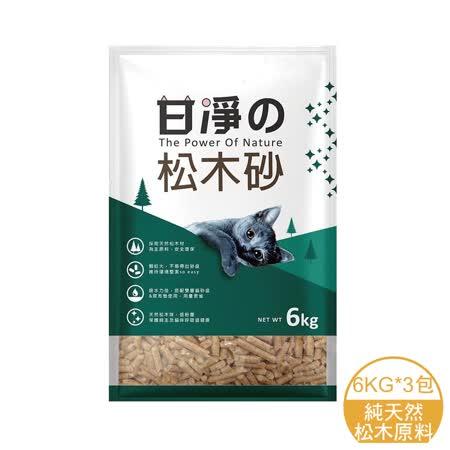 甘淨  天然松木貓砂6kgx3包