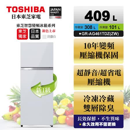 TOSHIBA東芝409公升雙門變頻鏡面冰箱 GR-AG461TDZ(ZW)