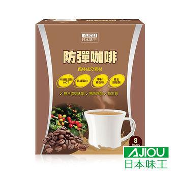 日本味王防彈咖啡8入