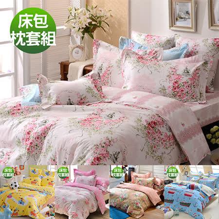 La Belle 雙人純棉床包枕套(任選)