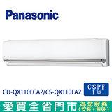 Panasonic國際17-21坪CU-QX110FCA2/CS-QX110FA2變頻冷專分離式冷氣 含配送到府+標準安裝