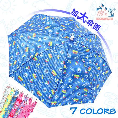 加大PG布可愛童趣兒童直傘