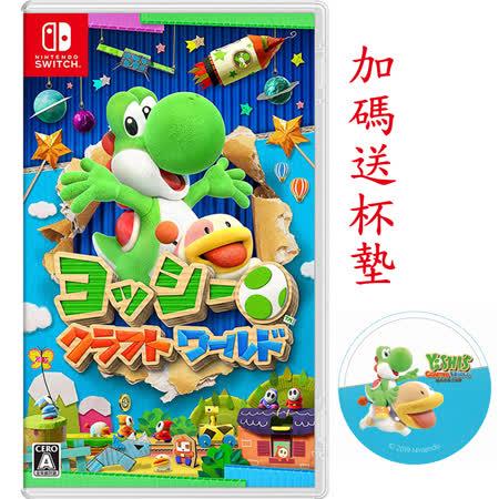 Nintendo Switch  耀西的手工世界