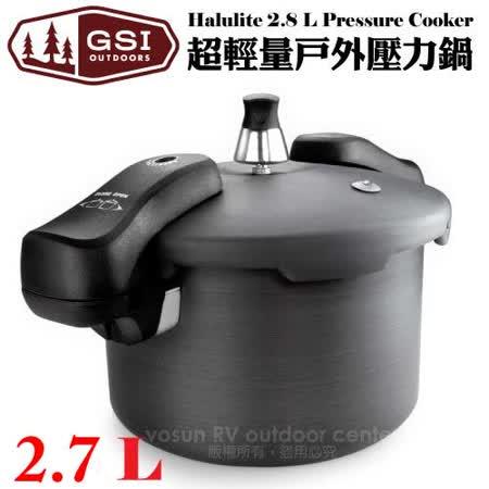 美國 GSI Halulite 超輕量戶外壓力鍋 2.7L