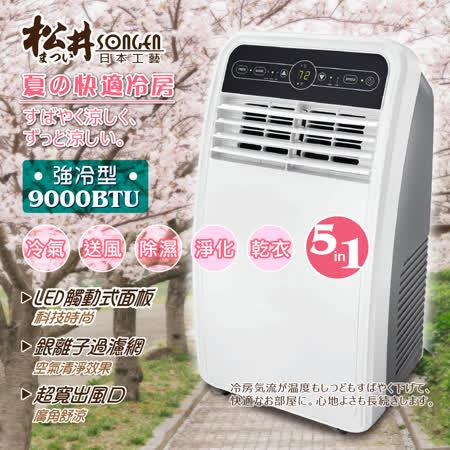 SONGEN松井 9000BTU 強冷型清淨除濕移動式冷氣