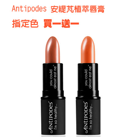 Antipodes 安緹芃 植萃唇膏 買一送一