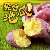 【愛上美味】特A級日本栗香地瓜12包(300g/包)