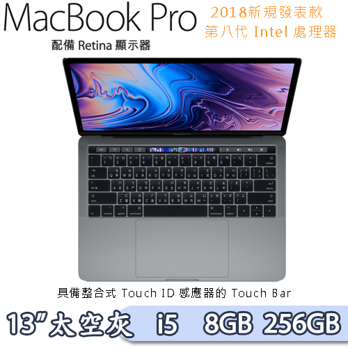 2018新款-Apple Macbook Pro Retina 13吋Touch Bar Core i5 2.3GHz QC/8GB/256GB 灰 MR9Q2TA/A