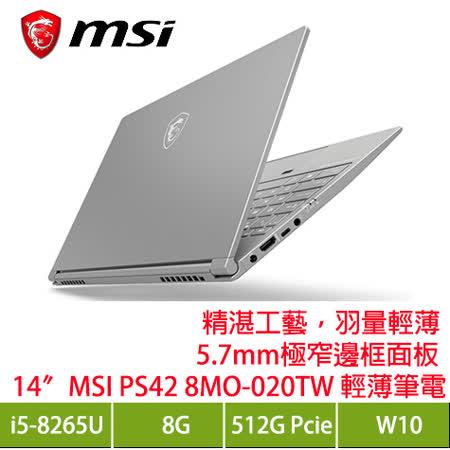 MSI PS42全機鋁殼 i5/8G/512G輕薄筆電
