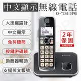 送柴犬飲料提袋【國際牌PANASONIC】中文顯示大按鍵無線電話 KX-TGE610TWB