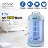 夜間促銷【Anbao 安寶】15W創新黑燈管捕蚊燈(AB-9152A)