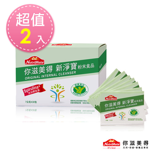 【Nutrimate你滋美得】新淨寶隨身包(30包/盒)-2入