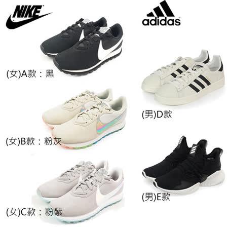 NIKE/ ADIDAS.男女 經典復古鞋(任選)