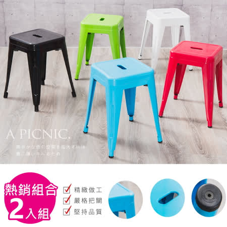 Loft工業風簡約鐵凳餐椅 2入組-可堆疊(5色可選)
