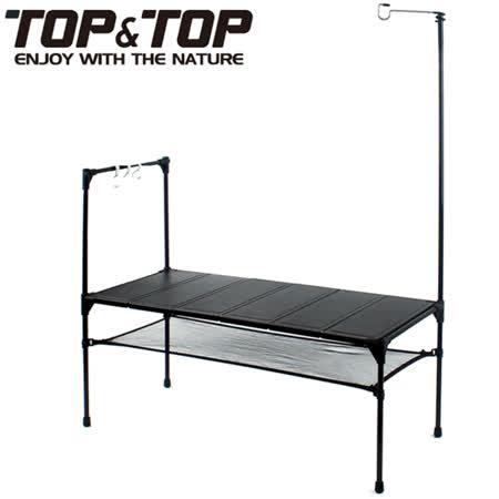 【韓國TOP&TOP】 鋁合金幾合露營桌含燈架