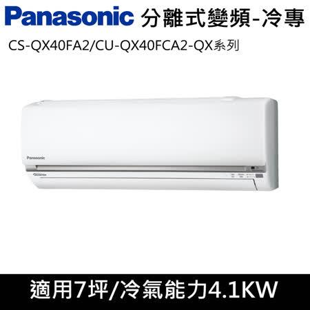 國際牌 7坪 QX系列 變頻冷專分離式
