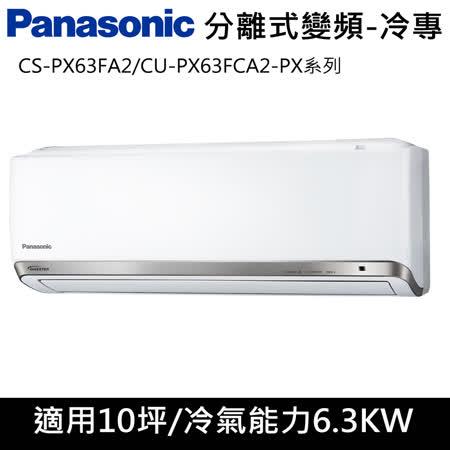 國際牌10坪【PX系列R32】變頻冷專分離式CS-PX63FA2/CU-PX63FCA2