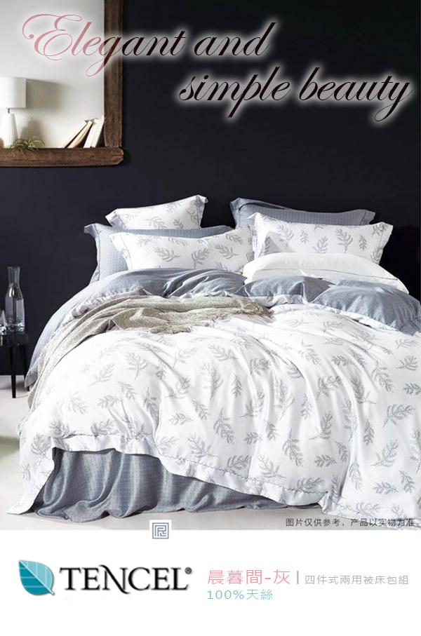 《KOSNEY  晨暮間灰》單人100%天絲TENCEL三件式兩用被床包組