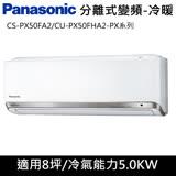 國際牌8坪【PX系列R32】變頻冷暖分離式CS-PX50FA2/CU-PX50FHA2