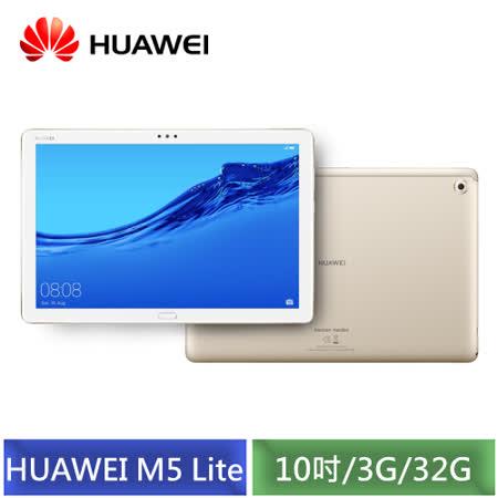 HUAWEI M5 Lite 10.1吋 3G/32G平板電腦