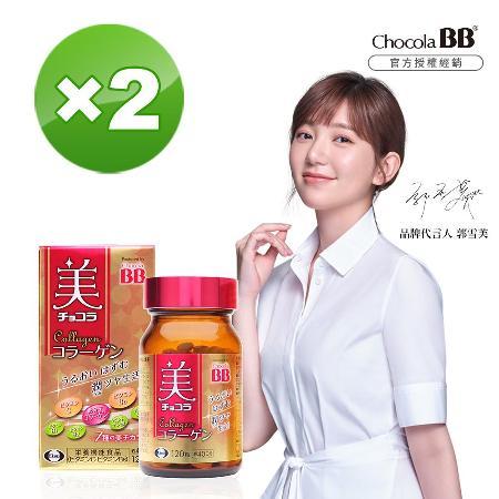 【衛采】Chocola  BB 膠原錠120錠×2瓶