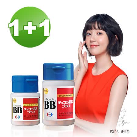 【日本衛采】 BB Plus 糖衣錠共240錠