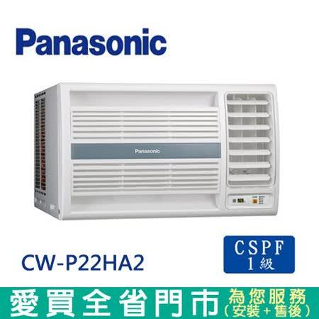 國際 3-4坪CW-P22HA2變頻冷暖右吹窗型冷氣