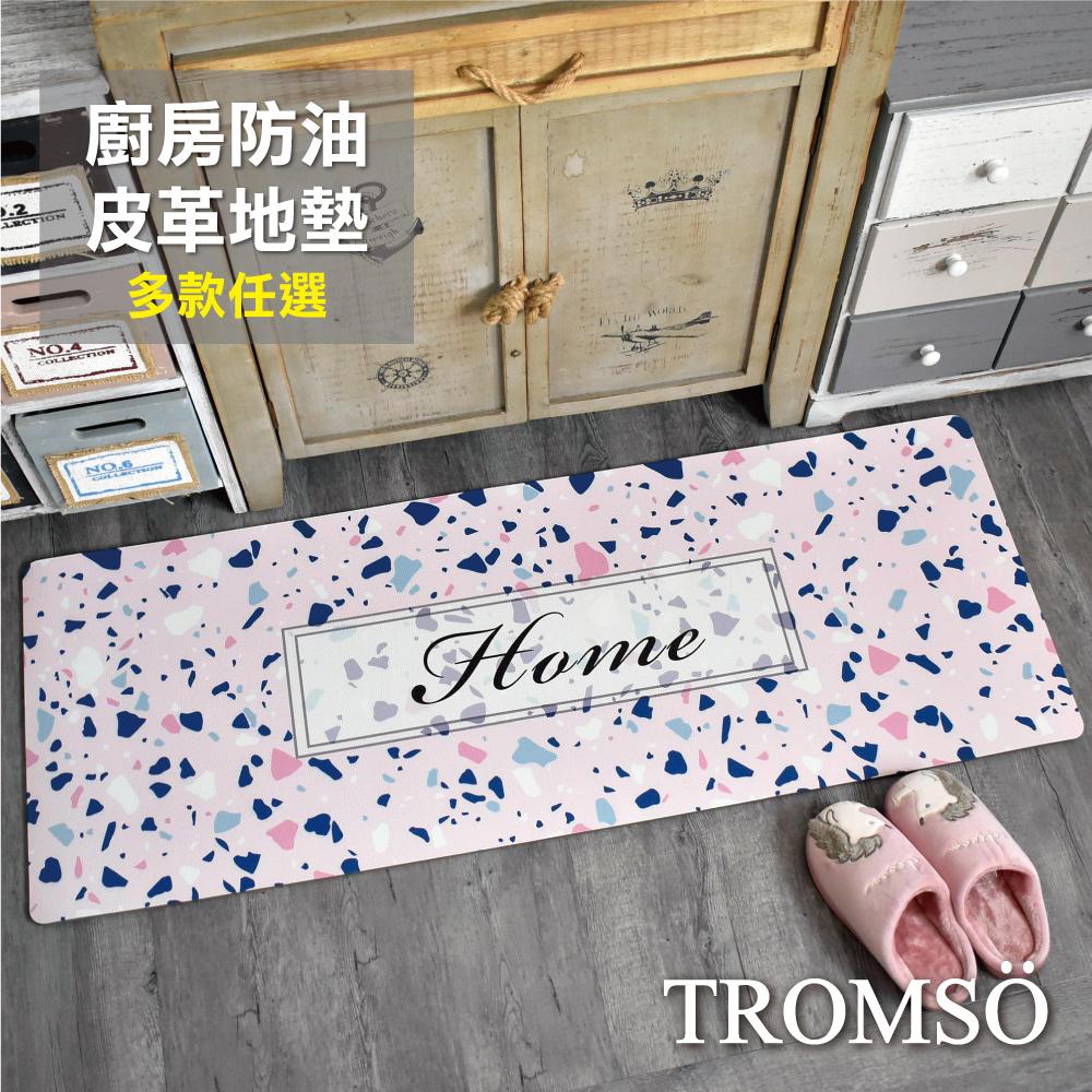 TROMSO廚房防油皮革地墊-K316粉嫩繽紛