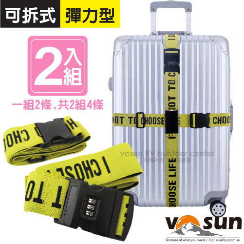 【台灣 VOSUN】新款 加長彈性可拆式旅行箱十字加固束箱帶_2入組/行李綁帶_附密碼鎖(5×300cm_32吋內).萬用行李箱繩帶.捆綁帶/VO-070 炎黃