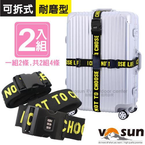 【台灣 VOSUN】新款 加長加粗可拆式旅行箱十字加固束箱帶_2入組/行李綁帶_附密碼鎖(5×400cm_32吋內).萬用行李箱繩帶.捆綁帶/VO-087 黑