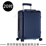 【RIMOWA】Essential Cabin S 20吋登機箱 (霧藍色)