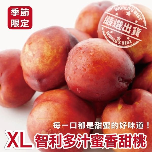 【果之蔬】嚴選智利進口甜桃禮盒x4盒(每盒6入/每顆約140g±10%)