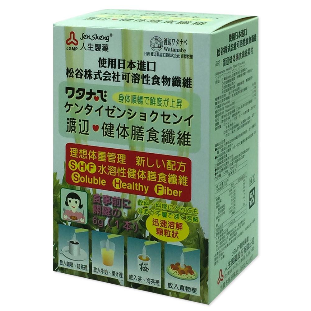 人生製藥 渡邊健體膳食纖維 21包/盒◆德瑞健康家◆
