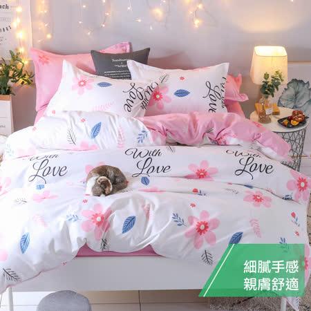eyah-超細雲絲絨3件組 雙人被套單人床包枕套