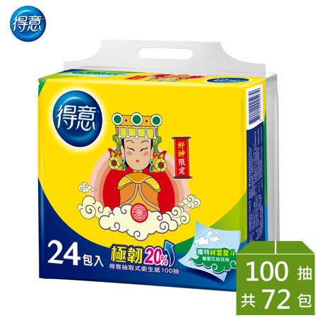 【得意】抽取式 衛生紙(100抽x72包)/箱