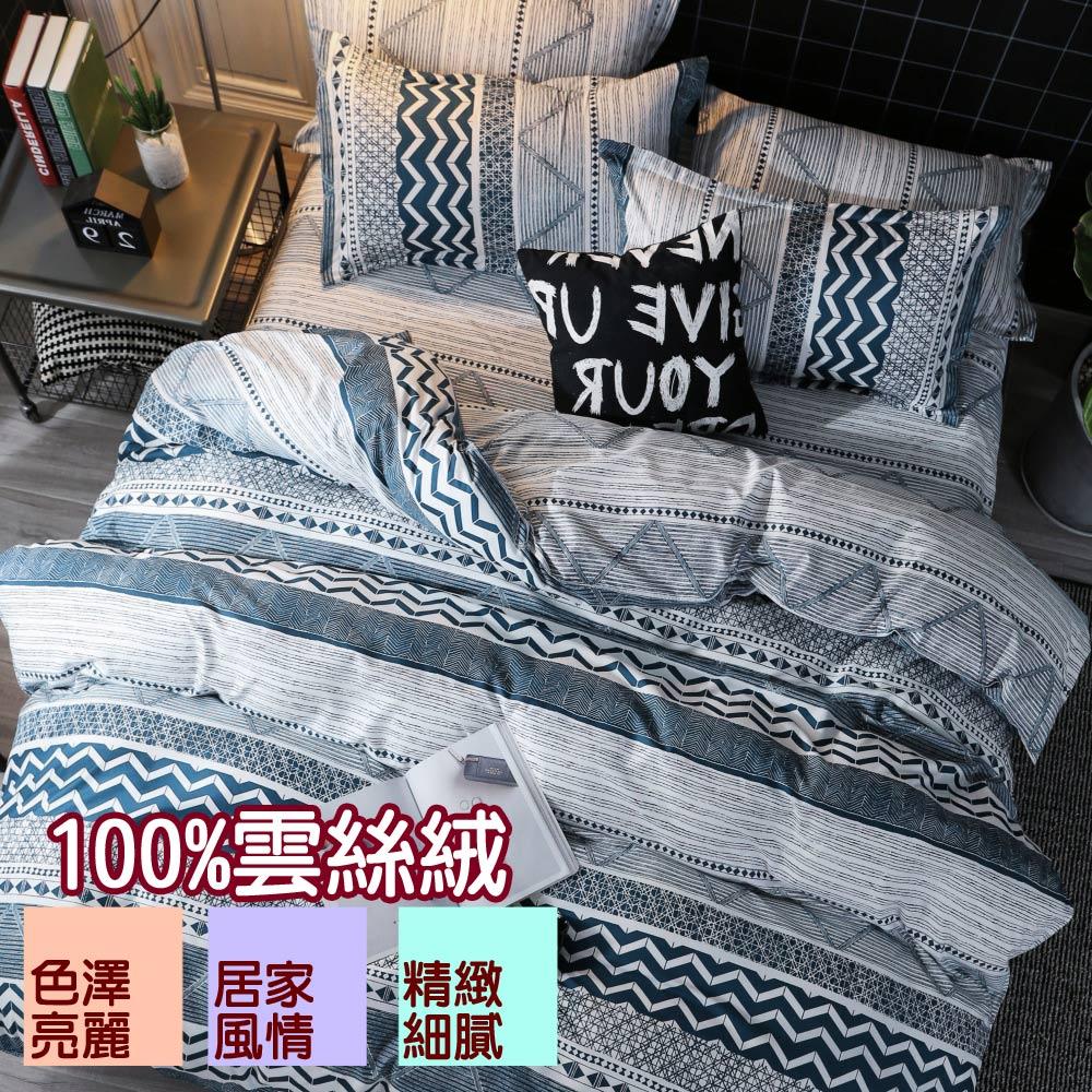 【eyah 宜雅】台灣製時尚品味100%超細雲絲絨雙人床包被套四件組-青春構想